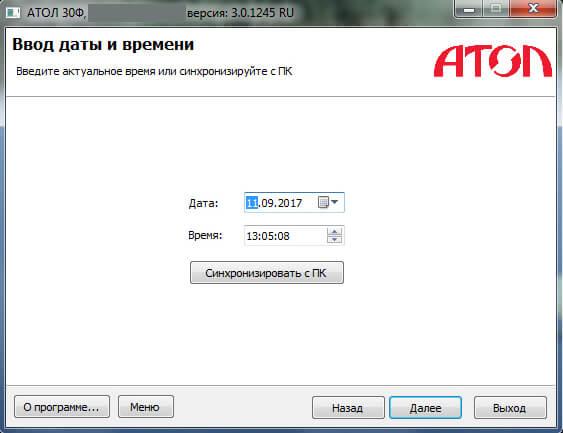 Настройка и регистрация онлайн-касс.