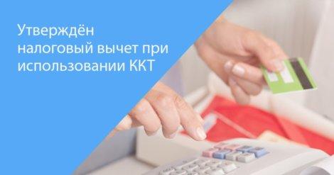 Налоговый вычет за приобретение ККТ